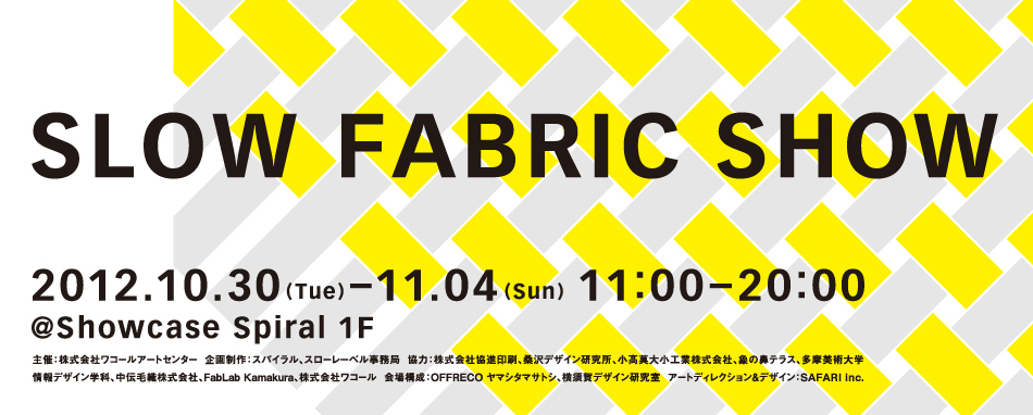 SLOW FABRIC SHOW